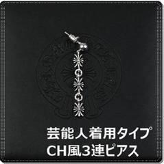 ピアス 男女兼用 三連クロスピアス 人気商品 最安値 十字架