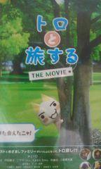 広末涼子トロと旅する〜初回限定DVD未開封・お守り付き
