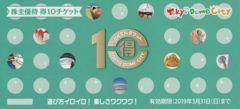 ■最新■即決■東京ドーム■得10チケット■H31.3末迄■