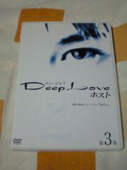 DVD Deep Love ディープラブ ホスト 第3巻 北村悠 RIKIYA 及川奈央