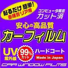 ミツビシ ミニキャブバン 5D U6#V カット済みカーフィルム