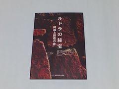 ファミ通攻略本 ルドラの秘宝 公式ガイドブック 破滅と創造の書