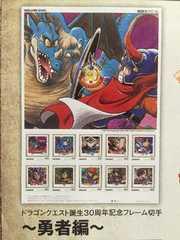 ドラゴンクエスト誕生30周年記念フレーム切手コンプリートセット