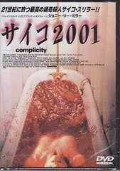 新品DVD【サイコ2001】ジョニー リー ミラー コックス 送料無料