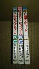 八木ちあき3冊