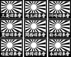 旭日 川崎旧車會 2枚組