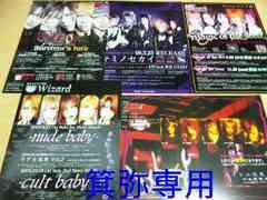 Wizard2004〜10年フライヤー7枚◆初期有即決
