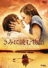 新品DVD/きみに読む物語  定価1200円
