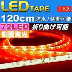 72連LEDテープ120cm白ベース側面発光レッド1本 防水 as12250