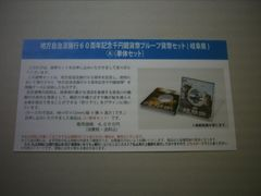 ★地方自治60周年1000円銀貨 岐阜県Aセット 1セット★