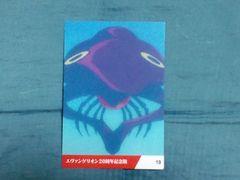 エヴァポテトチップスカード☆セブンイレブン限定版19シャムシエル