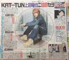2011年10/22 日刊スポーツ サタジャニ★KAT-TUN 上田竜也