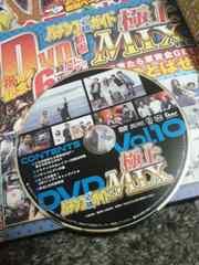 最新パチンコ必勝ガイド 極上MIX Vol.10 付録DVD