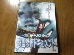 DVD心霊エクソシスト怨霊恐怖ドキュメント