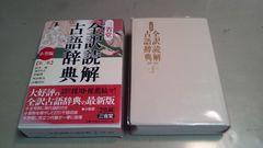 a「三省堂・全訳読解・古語辞典」第二版。小型版。2色刷。