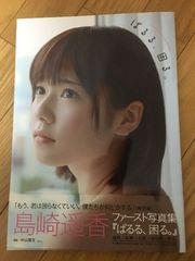 島崎遥香【ぱるる、困る。】写真集☆ポスター付き