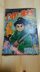 昭和35年発行 少年クラブ9月号 ふろく いけ!風太郎 昭和レトロ