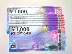 【即日発送】17000円分JCBギフト券ギフトカード★各種支払相談可