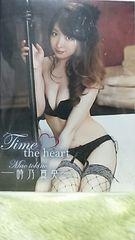 2013年発売。Time the heart 時乃真央