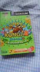 ゲームキューブソフト ドンキーコンガ2 ヒットソングパレード