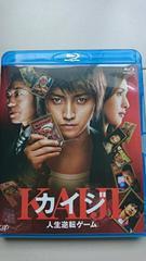 美品Blu-ray*カイジ*ブルーレイ 映画 藤原竜也