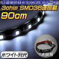 エムトラ】90cm SMD LEDテープ 高輝度 3チップ内蔵SMD36連搭載 ホワイト