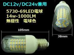 12V24V用/14w級LEDコーンライト/E26ハロゲン色/船舶航海灯集魚灯