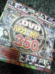 パチンコ必勝ガイド2016年4月号付録DVD