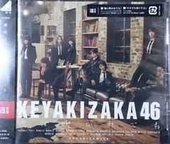 欅坂46「風に吹かれても」通常盤CD 未開封