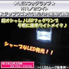 超LED】LEDフォグランプH11/ホワイト白■ステップワゴンRG1/2/3/4前期/後期