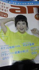 夏菜、求人情報誌an2014年11月10日号かながわ全域版