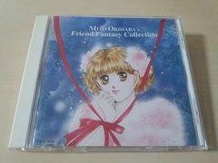 CD「折原みとフレンド・ファンタジー・コレクション」●