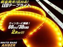 光が流れる流星LEDテープライト/60cm2本/アンバー色/白ベース