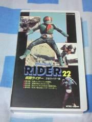 ビデオ 初代仮面ライダー 第22巻 2号ライダー編