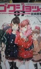 【送料無料】ゴクジョッ 8巻セット《青年コミック》