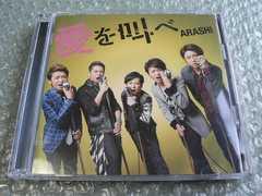 嵐 『愛を叫べ』初回限定盤【CD+DVD(61分)】ARASHI/他にも出品中
