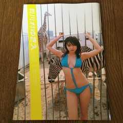 月刊 川村ゆきえ vol.1