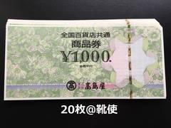 全国百貨店共通商品券20000円分※お釣り出ます☆モバペイ/即日発送