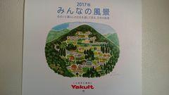 2017年平成29年壁掛けカレンダー☆ヤクルト♪新品未使用☆