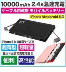 モバイルバッテリーiPhone7plus iPhone6s Andoroidスマホ 充電器