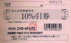 ニトリ 株主優待券 10%OFF券 上限10万円まで