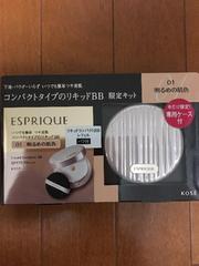 新品エスプリークリキッドBBファンデ&ケース限定キットNo.01