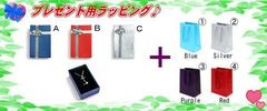 ★☆★ プレゼント用ラッピング ★☆★