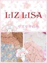 新品多数 100スタ LIZ LISAのみ 姫系ガーリー まとめ売り福袋