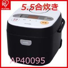 送料無料 新品 5.5合 31銘柄炊き アイリスオーヤマ炊飯器RC-MA50