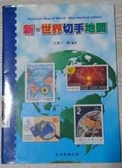 日本郵趣出版「新・世界切手地図」