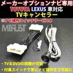 テレビキット ナビコントロール レクサス メーカーオプションナビ LS600h LS600hL エムトラ