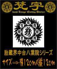 ■オリジナル梵字 胎蔵界中台八葉院 カッティングステッカー2■
