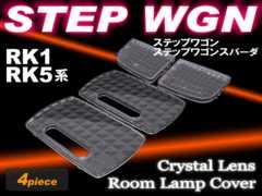 ステップワゴン スパーダ RK ルームランプ用 クリスタルレンズ 4個 STEPWGN