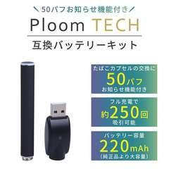 プルームテック互換バッテリーキット 50パフお知らせ機能付
